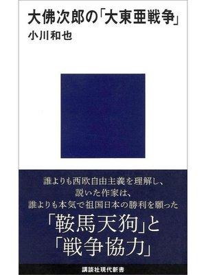 cover image of 大佛次郎の「大東亜戦争」