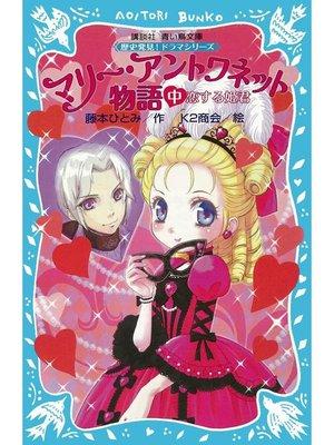 cover image of マリー・アントワネット物語(中) -恋する姫君- 歴史発見! ドラマシリーズ: 本編