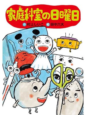 cover image of 家庭科室の日曜日: 本編