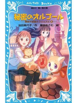 cover image of 秘密のオルゴール 摩訶不思議ネコ ムスビ(1): 本編