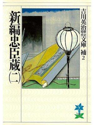 cover image of 新編忠臣蔵(二)