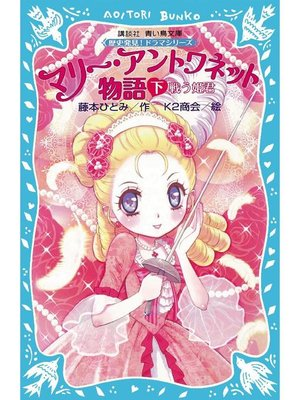 cover image of マリー・アントワネット物語(下) -戦う姫君- 歴史発見! ドラマシリーズ: 本編