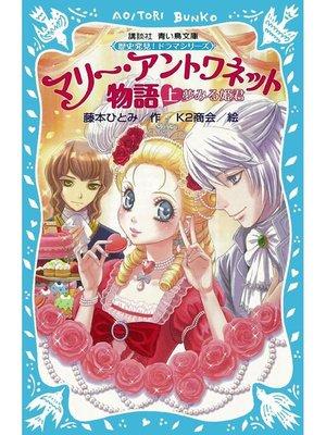 cover image of マリー・アントワネット物語(上) -夢みる姫君- 歴史発見! ドラマシリーズ: 本編