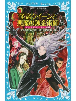 cover image of 怪盗クイーンと悪魔の錬金術師 バースディパーティ 前編: 本編
