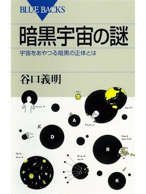 cover image of 暗黒宇宙の謎 宇宙をあやつる暗黒の正体とは