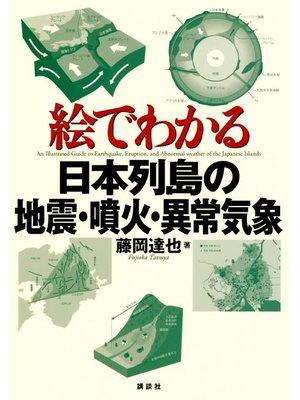 cover image of 絵でわかる日本列島の地震・噴火・異常気象: 本編