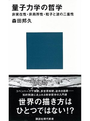 cover image of 量子力学の哲学: 本編