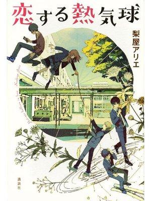 cover image of 恋する熱気球: 本編