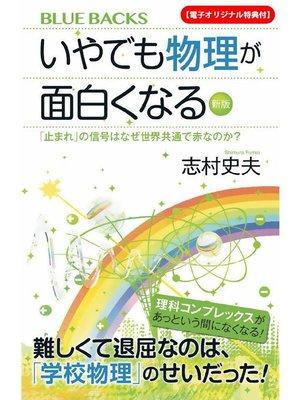 cover image of 【電子オリジナル特典付】いやでも物理が面白くなる〈新版〉 「止まれ」の信号はなぜ世界共通で赤なのか?: 本編