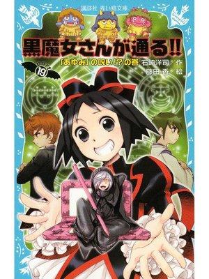cover image of 黒魔女さんが通る!! PART19 「あゆみ」の呪い!?の巻: 本編