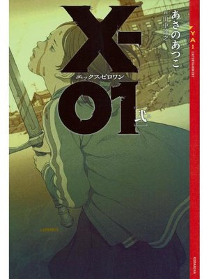 cover image of X-01 エックスゼロワン [弐]: 本編