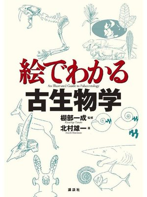 cover image of 絵でわかる古生物学: 本編