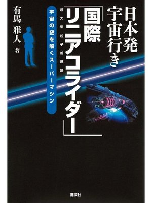 cover image of 日本発宇宙行き「国際リニアコライダー」: 本編