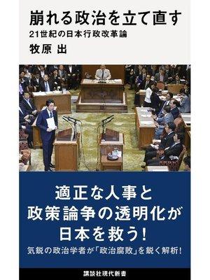 cover image of 崩れる政治を立て直す 21世紀の日本行政改革論: 本編