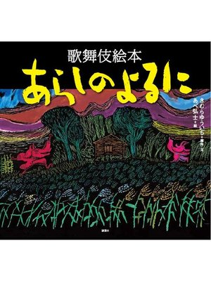 cover image of 歌舞伎絵本 あらしのよるに: 本編