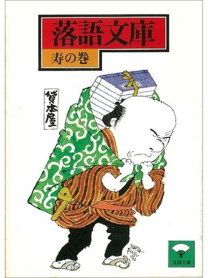 cover image of 落語文庫(12) 寿の巻