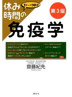 cover image of 休み時間の免疫学 第3版: 本編