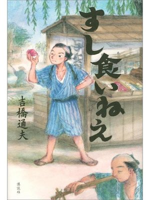 cover image of すし食いねえ