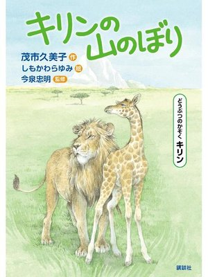 cover image of どうぶつのかぞく キリン キリンの山のぼり: 本編