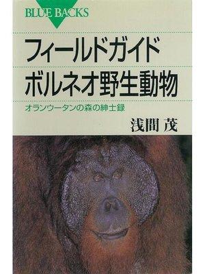 cover image of フィールドガイド ボルネオ野生動物 オランウータンの森の紳士録
