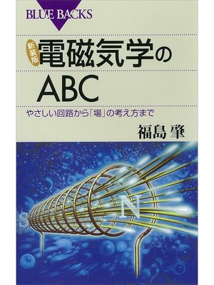 cover image of 新装版 電磁気学のABC やさしい回路から「場」の考え方まで: 本編