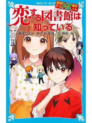 cover image of 探偵チームKZ事件ノート 恋する図書館は知っている: 本編