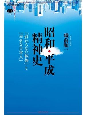 cover image of 昭和・平成精神史 「終わらない戦後」と「幸せな日本人」: 本編