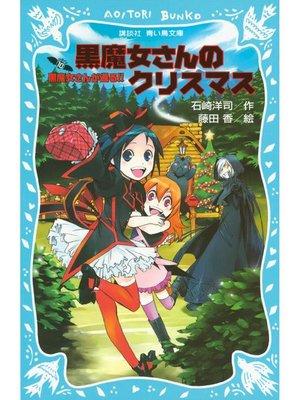 cover image of 黒魔女さんが通る!! PART10 黒魔女さんのクリスマス: 本編