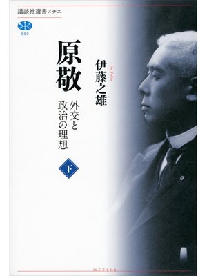 cover image of 原敬 外交と政治の理想(下)