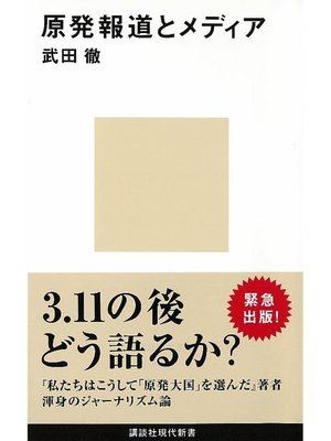 cover image of 原発報道とメディア