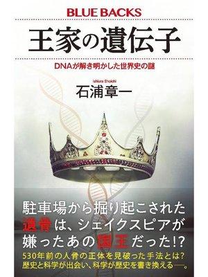 cover image of 王家の遺伝子 DNAが解き明かした世界史の謎: 本編