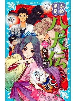 cover image of 南総里見八犬伝(二) 呪いとの戦い: 本編