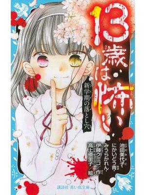 cover image of 13歳は怖い 新学期の落とし穴: 本編