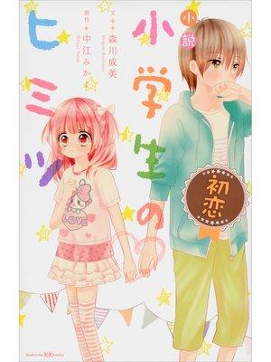 cover image of 小説 小学生のヒミツ 初恋