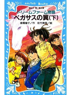 cover image of ドリームファーム物語 ペガサスの翼(下): 本編