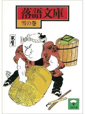 cover image of 落語文庫(4) 雪の巻