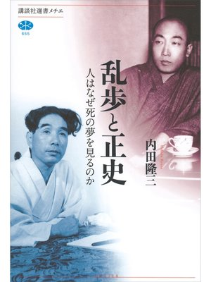 cover image of 乱歩と正史 人はなぜ死の夢を見るのか