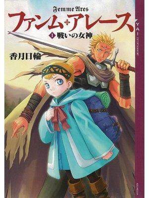 cover image of ファンム・アレース(1) 戦いの女神