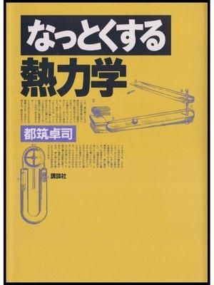 cover image of なっとくする熱力学