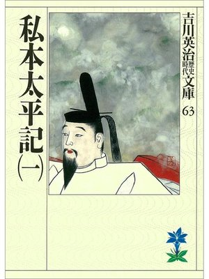 cover image of 私本太平記(一)
