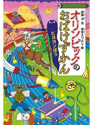 cover image of オリンピックのおばけずかん ビヨヨンぼう: 本編