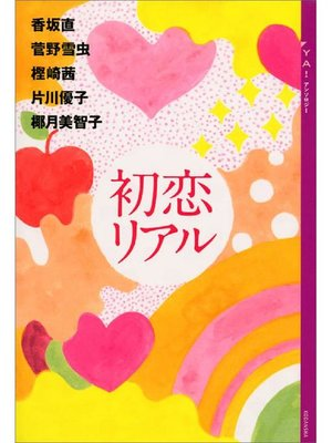 cover image of YA! アンソロジー 初恋リアル: 本編