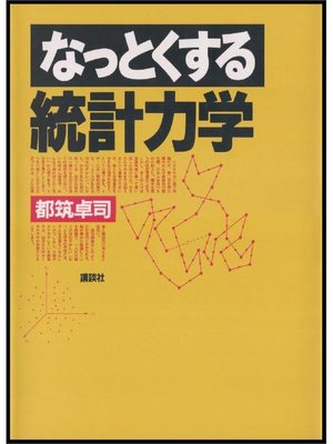cover image of なっとくする統計力学