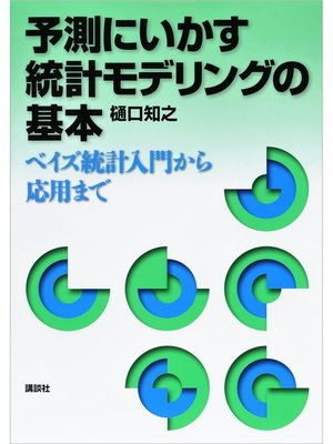 cover image of 予測にいかす統計モデリングの基本―ベイズ統計入門から応用まで