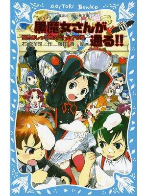cover image of 黒魔女さんが通る!! PART11 恋もおしゃれも大バトル?の巻: 本編