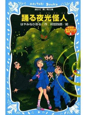 cover image of 踊る夜光怪人 名探偵夢水清志郎事件ノート: 本編