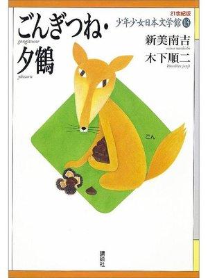 cover image of ごんぎつね・夕鶴