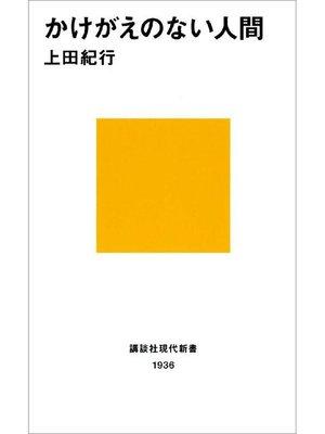 cover image of かけがえのない人間: 本編
