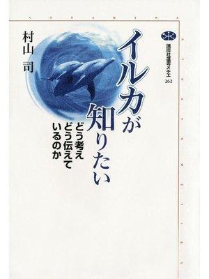 cover image of イルカが知りたい どう考えどう伝えているのか