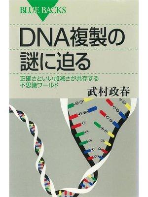 cover image of DNA複製の謎に迫る 正確さといい加減さが共存する不思議ワールド